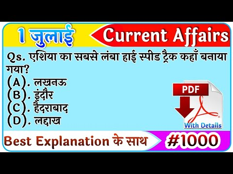 1 July 2021 Current Affairs Daily Current Affairs In Hindi,next Exam Current Affairs, Next Dose