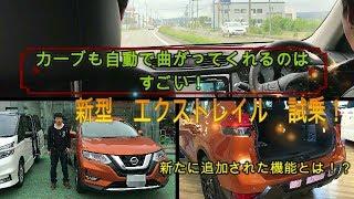 新型 エクストレイル20Xハイブリッド試乗車乗ってきました!(Nissan X-TRAIL)㊹