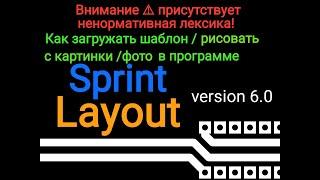 как загружать картинку в программу Sprint-layout6