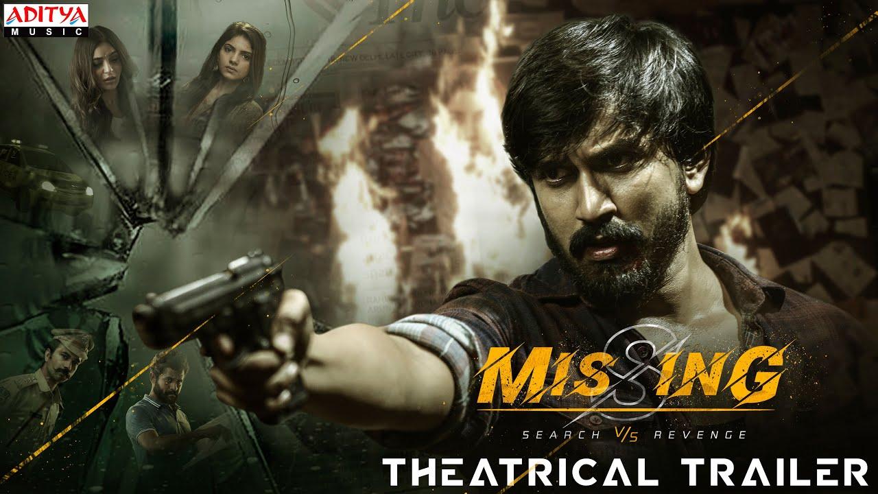 #MISSING - SearchvsRevenge Theatrical Trailer | Harsha Narra, Nikkesha, Misha Narang | Srini Josyula