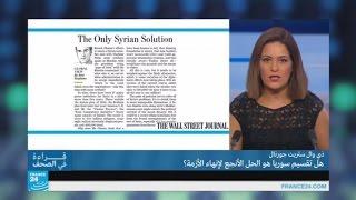هل تقسيم سوريا هو الحل؟!