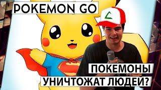 POKEMON GO - ПОКЕМОНЫ УНИЧТОЖАТ ЛЮДЕЙ