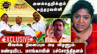 மண்டியிட்ட மாங்காவின் பச்சோந்திதனம் | Sundaravalli Fiery interview | Exclusive | Admk | BJP |  PMK