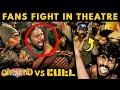 Thala Ajith & Rajini Fans Fight at Rohini Theatre | Viswasam vs Petta | FDFS Show
