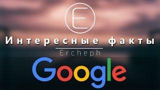 Интересные факты: Google