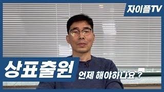 """[자이플TV] """"상표 출원 보호 받고싶어요"""" - 상표 …"""