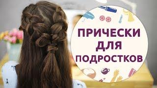 видео Простые и легкие прически для девочек с фото