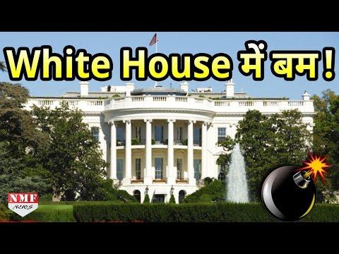 संदिग्ध पैकेट मिलने से White House में सनसनी, अंदर मौजूद थे Donald Trump