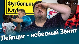 Локомотив показал как надо