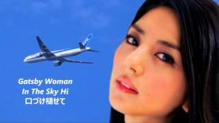 濱田金吾 Gatsby Woman 相沢紗世 再UP 浜田金吾 ANA 飛行機.