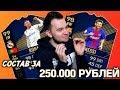 250.000 РУБЛЕЙ ЗА СОСТАВ | FIFA 18
