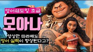 [모아나 1회] 영어 듣기와 쉐도잉을 한번에 해결! 영…