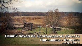 Пеший поход по Белгородской области Принцевка Валуйки