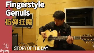 Fingerstyle Genius in China, one-man band! | Ergeng