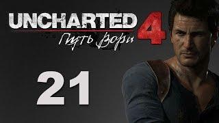 Uncharted 4: Путь вора - Глава 12: В море - прохождение игры на русском [#21]