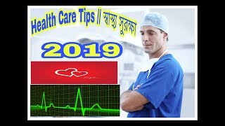 Health Care Tips // স্বাস্থ্য সুরক্ষা 2019