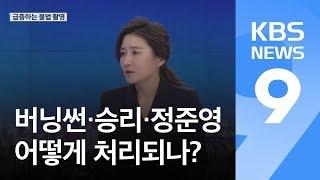 """""""정준영 사건은 '불법 촬영' 성폭력 사건""""…어떻게 처리? / KBS뉴스(News)"""