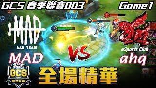 【傳說對決】MAD vs ahq  Game1 全場精華 | 2018 GCS春季職業聯賽 開幕賽 Match003