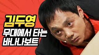[#캐릭터변천사] 김두영 레전드 2탄★ 수상 레저, 줄…