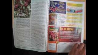 Журнал Огородник №7 июль, ч 2  Домострой