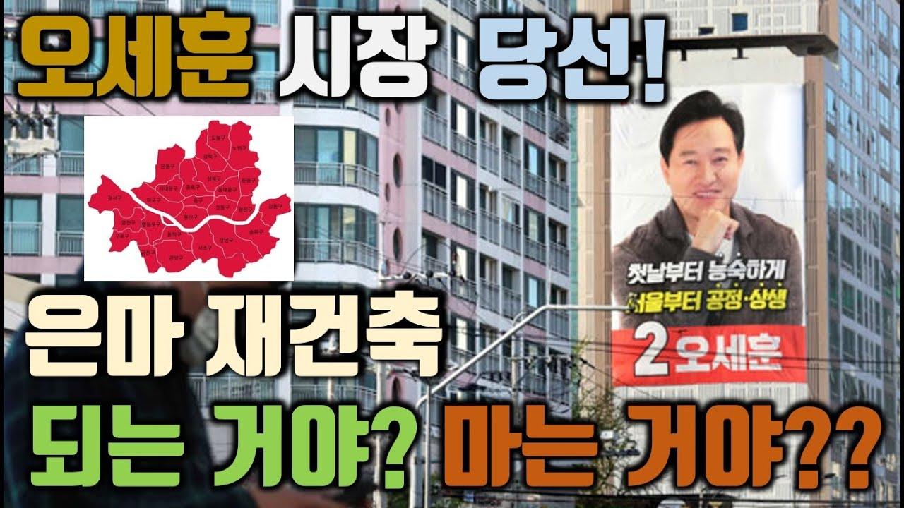 은마아파트,압구정 재건축, 오세훈 시장 당선 후 고공비행 가능할까? by 압구정소나무