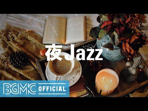 夜Jazz: Night Winter Jazz - Smooth and Relax November Jazz to Set the Mood, Chill, Unwind