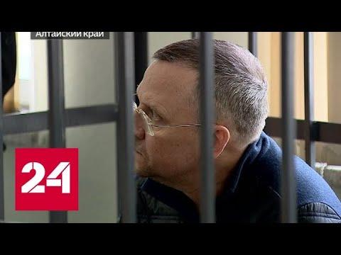 Заместитель главы администрации Барнаула отправлен под арест за взятку - Россия 24