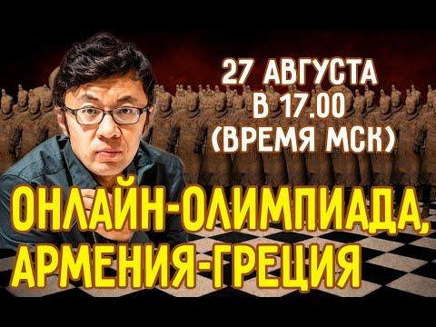 Шахматы | Онлайн-Олимпиада: Армения - Греция