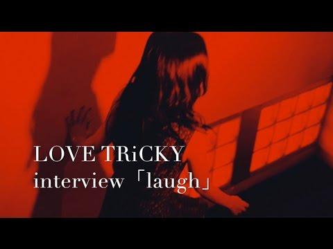 大塚 愛 / 「laugh」INTERVIEW『LOVE TRiCKY』(2/10)