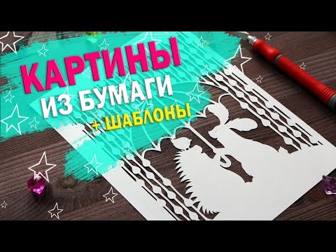 ВЫРЕЗАНИЕ ИЗ БУМАГИ + ШАБЛОНЫ | YulyaBullet