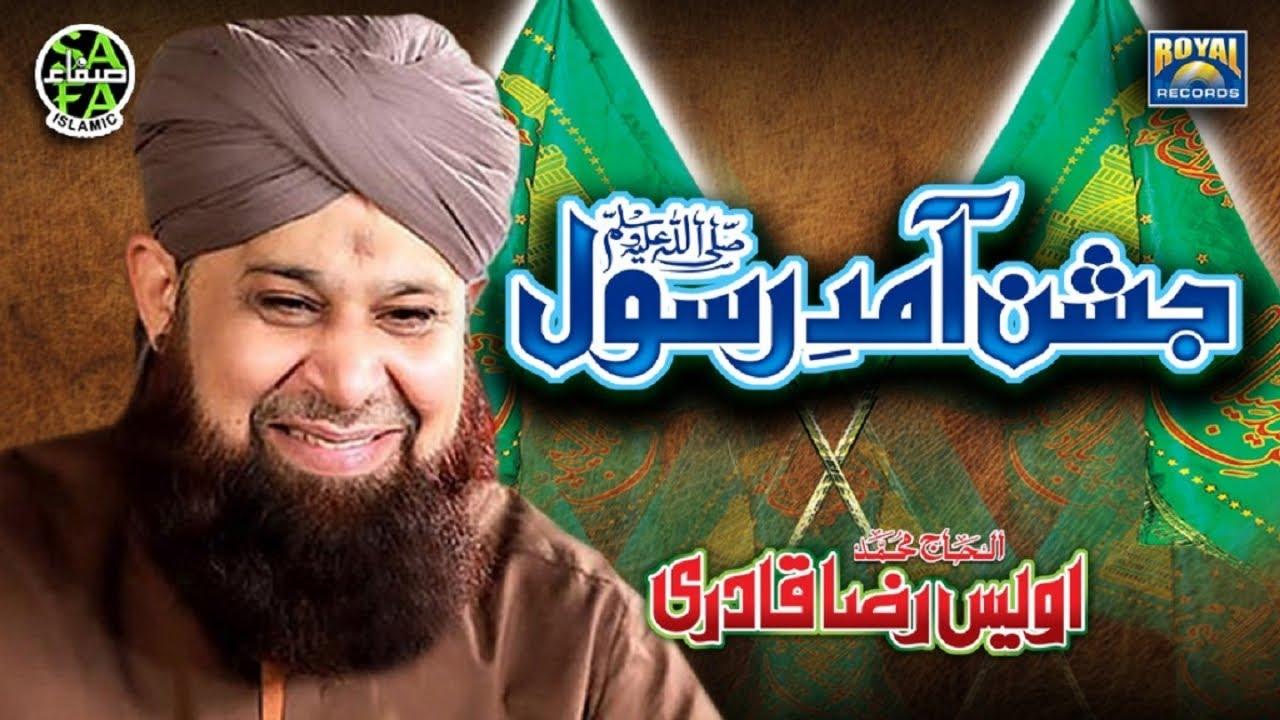 Download Super Hit Rabiulawal Naat - Owais Raza Qadri - Jashn e Amad e Rasool - Safa Islamic