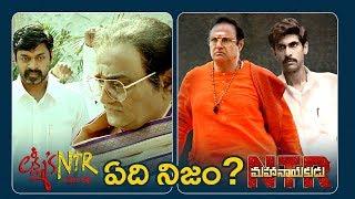 Lakshmi's NTR TRAILER Vs NTR Mahanayakudu TRAILER | RGV | Balakrishna | Rana Daggubati | NTR Biopic