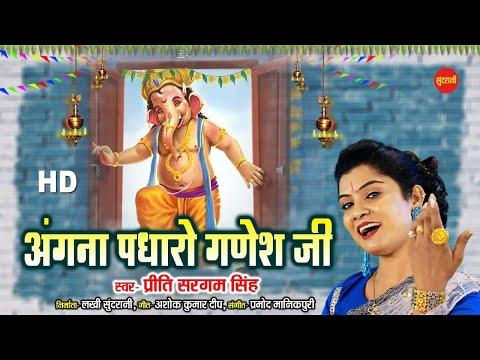 मेरे अंगना पधारो गणेश जी - Mere Angana Padharo Ganesh Ji - Priti Sargam !! Ganesh Chaturthi Special
