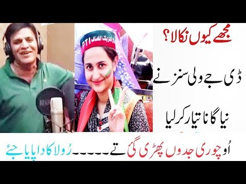 mujhe kyun nikala pti new song full hd