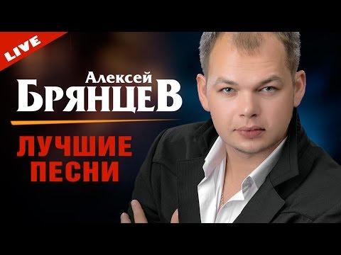 Алексей Брянцев - Лучшие песни (Концерт 8 марта 2015)