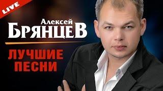 Алексей Брянцев Лучшие песни Концерт 8 марта 2015
