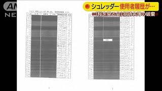 シュレッダー使用者履歴が・・・「桜を見る会」名簿破棄(19/11/28)