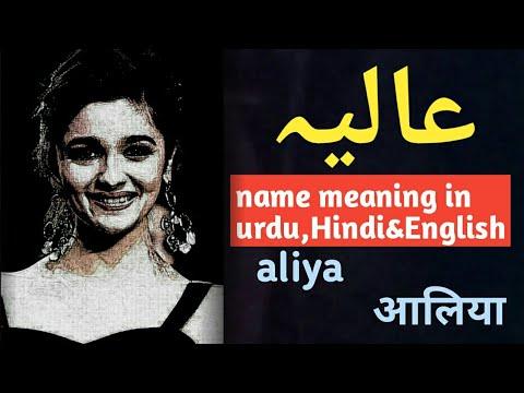 18+ Aaliyah meaning in urdu ideas