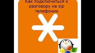видео Как сделать переадресацию вызова в Kerio Operator