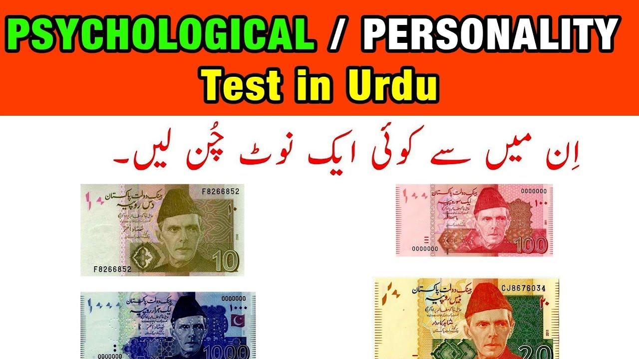 Psychological test in Urdu | Personality test in Urdu