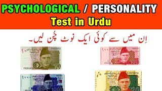 Psychological test in Urdu | Personality test in Urdu