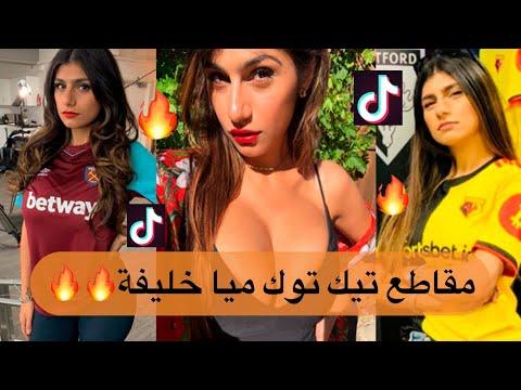 مقاطع تيك توك ميا خليفة 🔥🔥🥰 Tik Tok Mia Khalifa