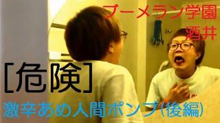 おまめサンシローとその仲間たちのお笑いバラエティチャンネル。不定期...