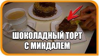 Шоколадный торт с миндалем, рецепт для диеты Дюкана, чередование.