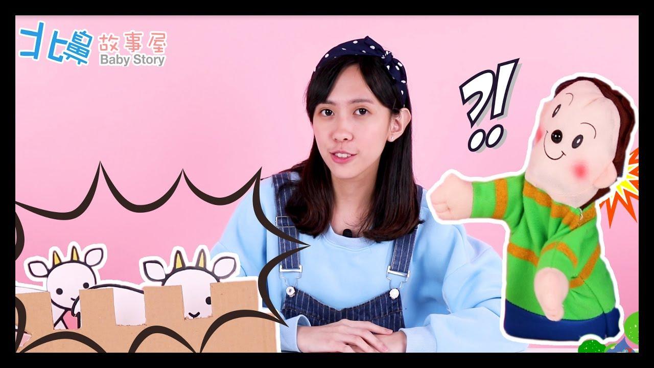 北鼻成語學堂【亡羊補牢】  愛比姊姊說故事 - YouTube