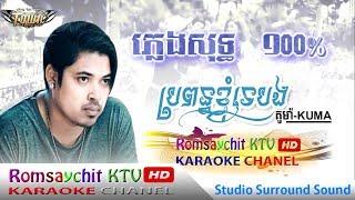 ប្រពន្ធខ្ញុំទេបង គូម៉ា, ភ្លេងសុទ្ធ, bror pon khnhom te bong | Romsaychit KTV HD music instrument