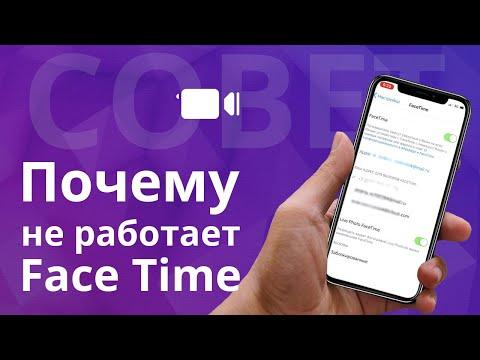 Как создать Apple ID, чтобы Face Time работал?