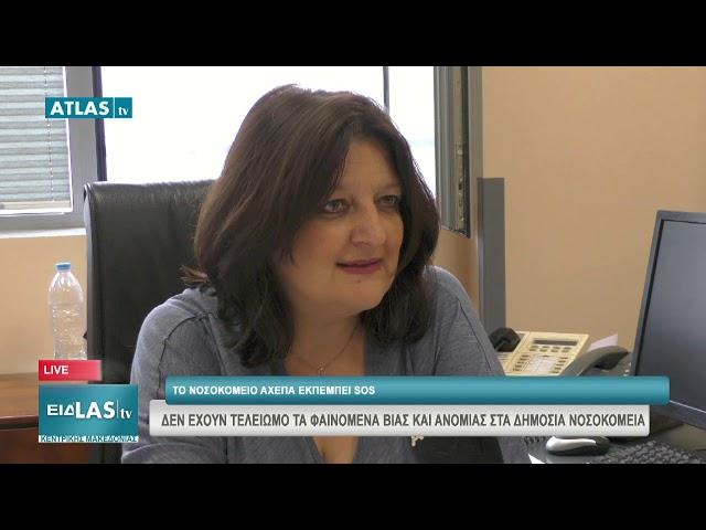 ΚΕΝΤΡΙΚΟ ΔΕΛΤΙΟ ΕΙΔΗΣΕΩΝ 08-11-2019