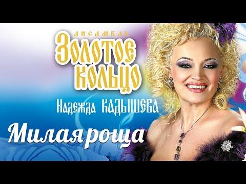 Тексты песен Надежда Кадышева, слова из песен Надежда