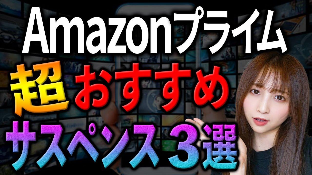 今すぐ観たい!Amazonプライムおすすめサスペンス&ミステリー映画3選【洋画・邦画・韓国】